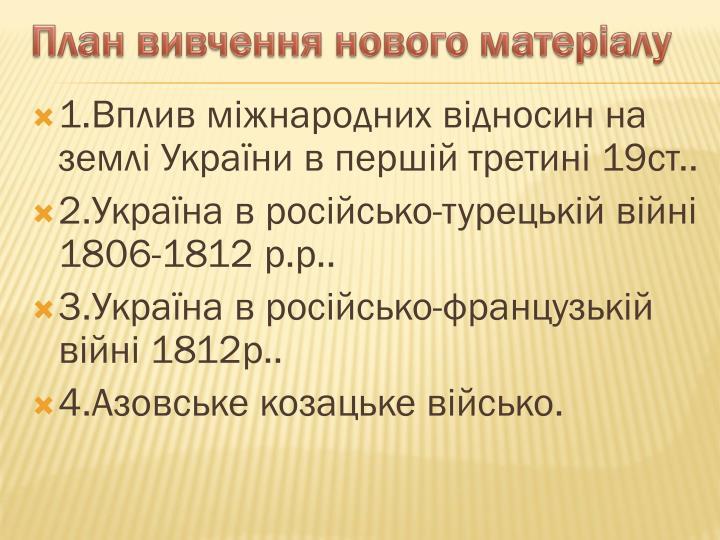 1.Вплив міжнародних відносин на землі України в першій третині 19ст..