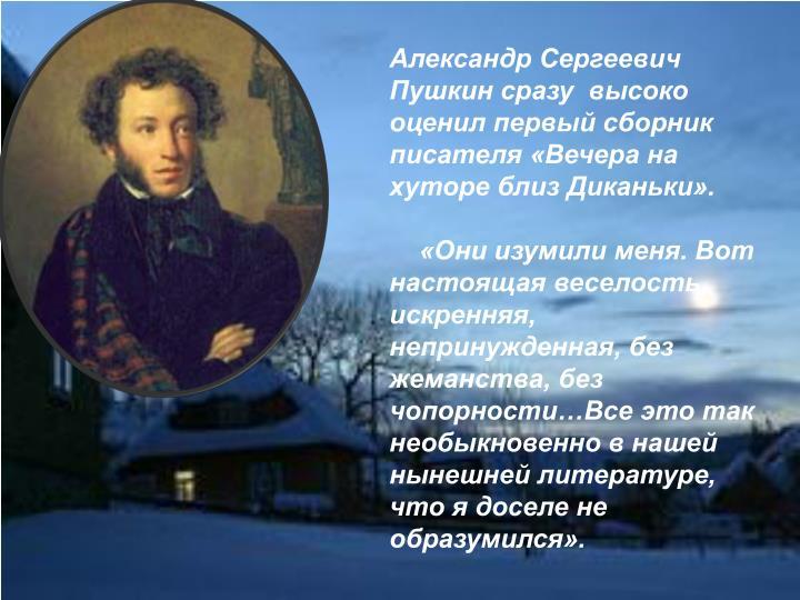 Александр Сергеевич  Пушкин сразу  высоко оценил первый сборник писателя «Вечера на хуторе близ Диканьки».