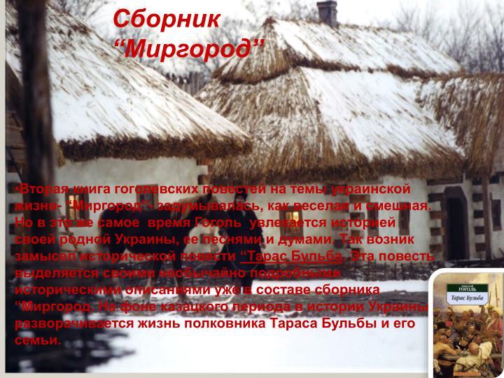 """Сборник """"Миргород"""""""