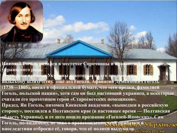 Николай Гоголь родился в местечке Сорочинцы и происходил из старинного украинского рода.