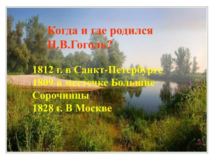 Когда и где родился Н.В.Гоголь?