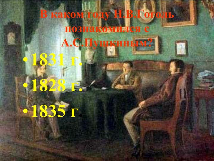 В каком году Н.В.Гоголь познакомился с А.С.Пушкиным?