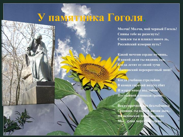 У памятника Гоголя
