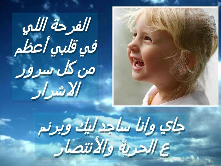 الفرحة اللي في قلبي أعظم   من كل سرور الاشرار