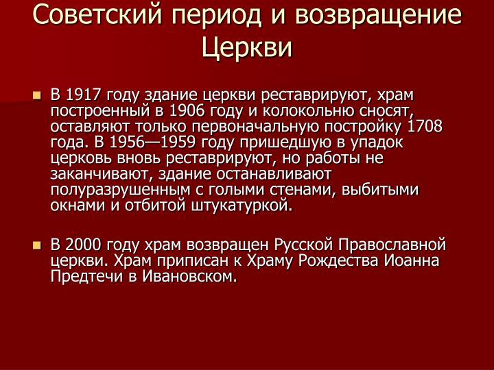 Советский период и возвращение Церкви