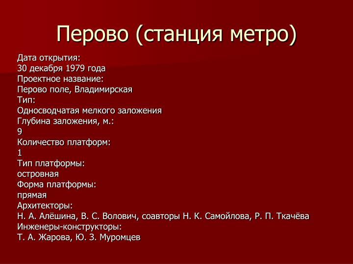Перово (станция метро)