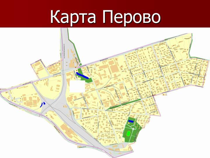 Карта Перово