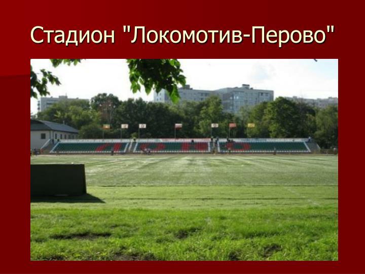 """Стадион """"Локомотив-Перово"""""""