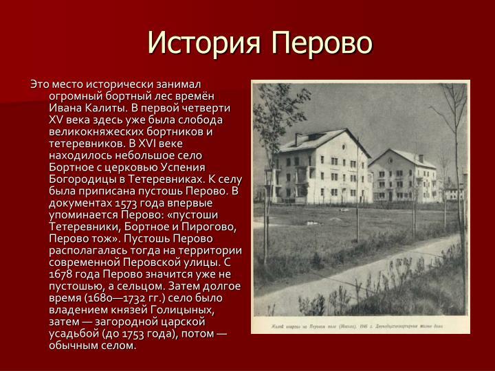 История Перово
