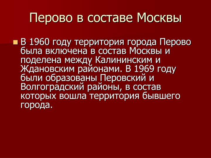 Перово в составе Москвы