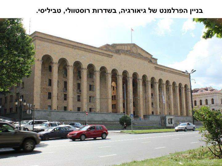 בניין הפרלמנט של גיאורגיה, בשדרות רוסטוולי, טביליסי.
