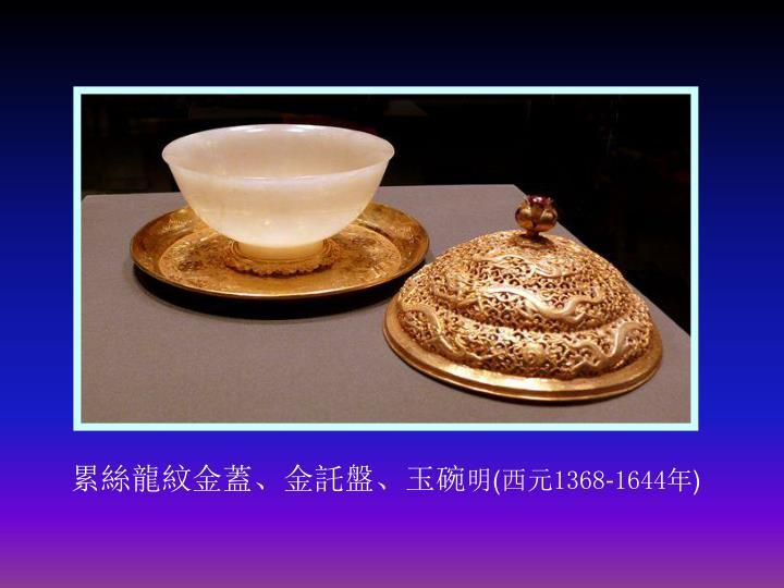 累丝龙纹金盖、金托盘、玉碗 明