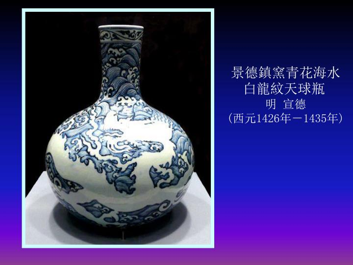 景德镇窑青花海水白龙纹天球瓶明 宣德