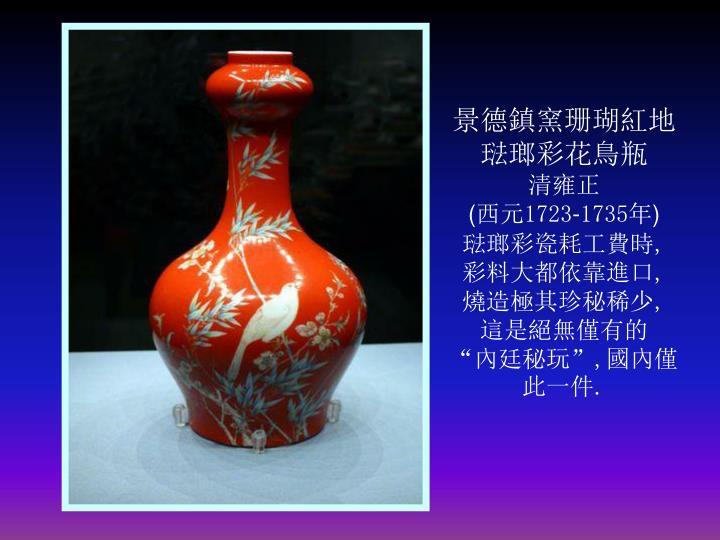 景德镇窑珊瑚红地珐琅彩花鸟瓶清雍正