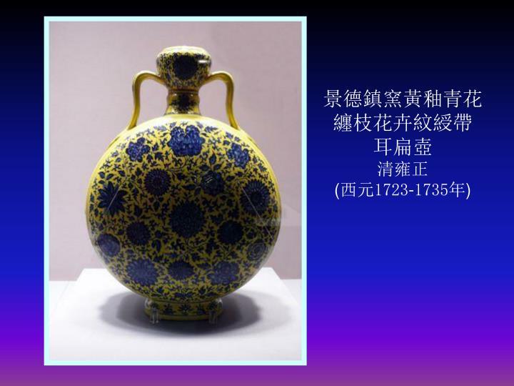 景德镇窑黄釉青花缠枝花卉纹绶带耳扁壶清雍正