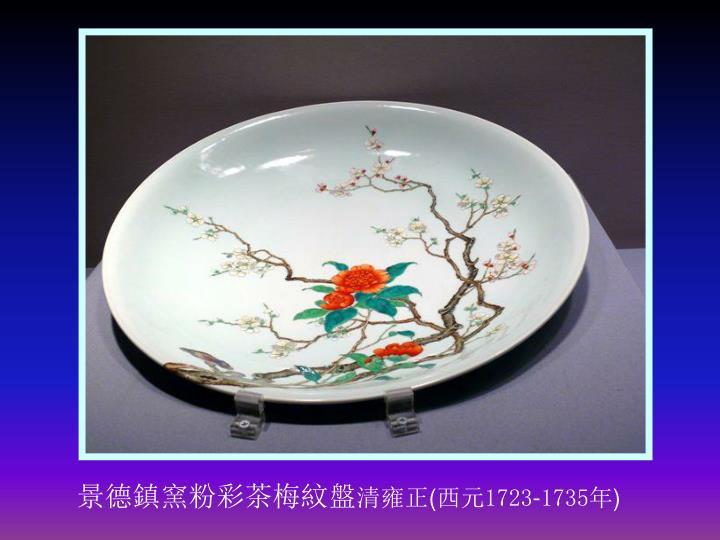 景德镇窑粉彩茶梅纹盘 清雍正