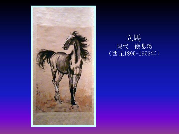 立马 现代徐悲鸿(公元