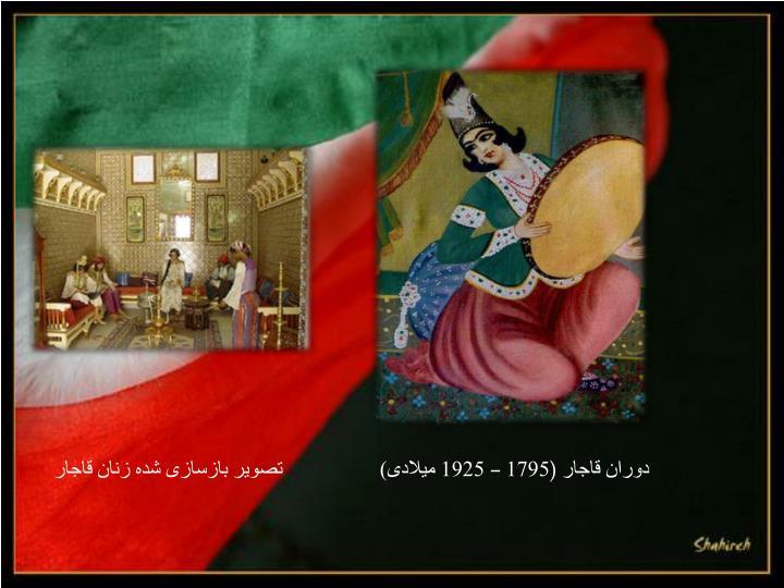 دوران قاجار (1795 – 1925 میلادی)