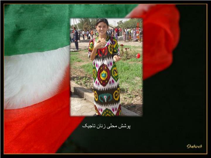 پوشش محلی زنان تاجیک