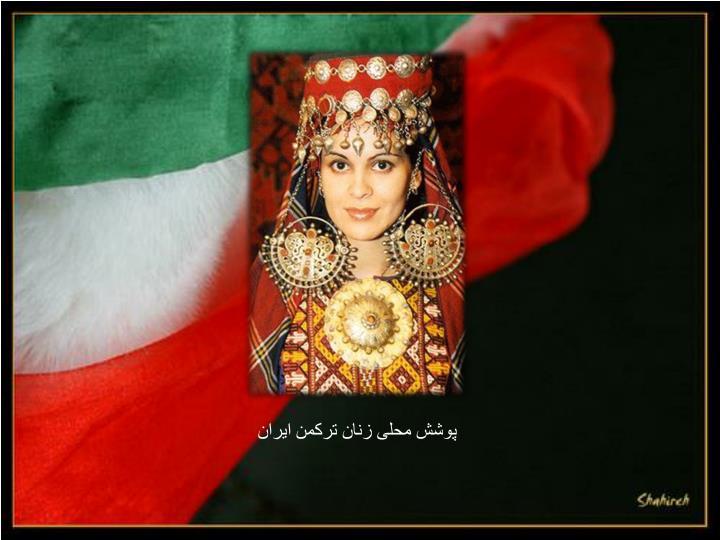 پوشش محلی زنان ترکمن ایران