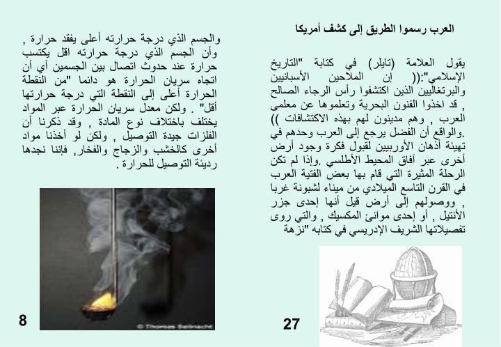 العرب رسموا الطريق إلى كشف أمريكا