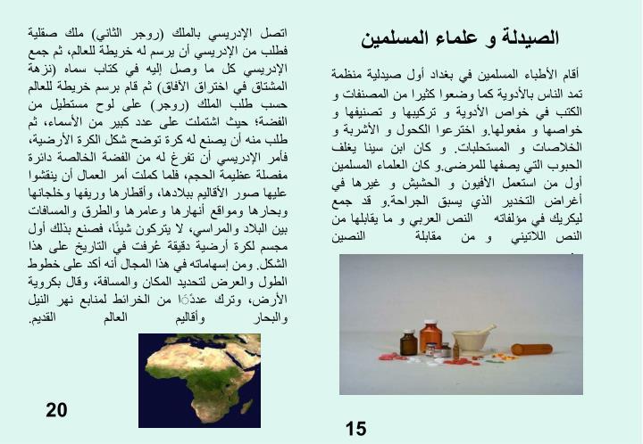 الصيدلة و علماء المسلمين