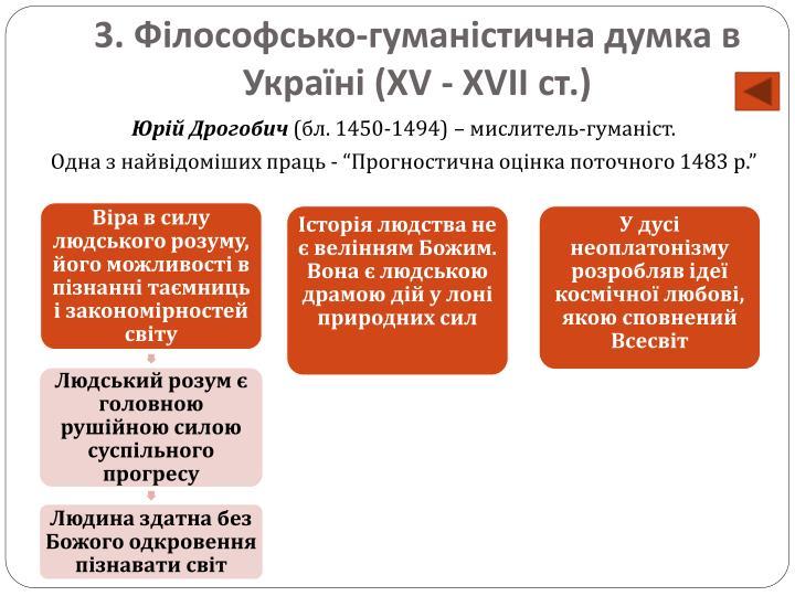 3. Філософсько-гуманістична думка в Україні (Х