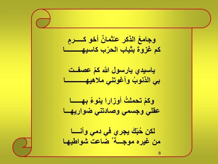 وجامعُ الذكر عـُثمانٌ أخو كـــــرمٍ