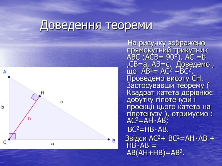 Доведення теореми