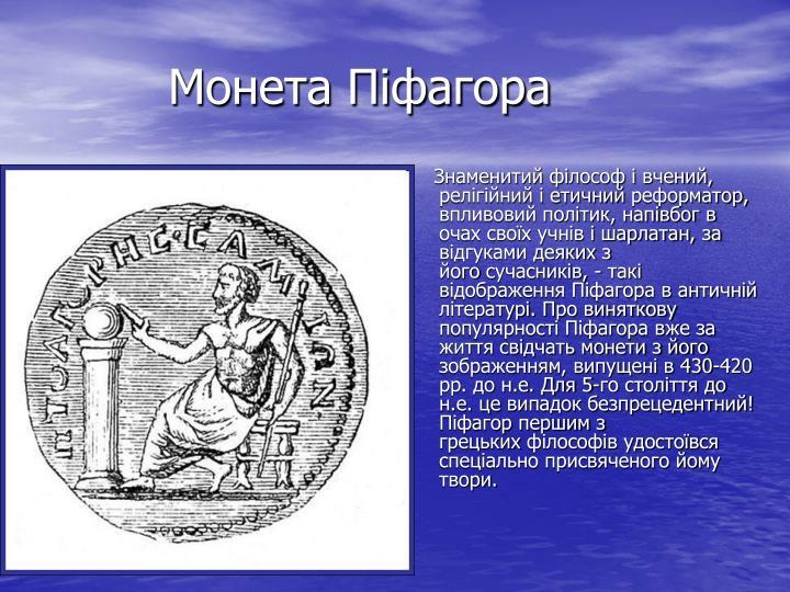 Монета Піфагора
