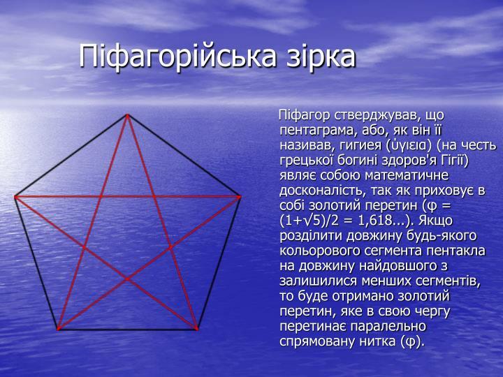 Піфагорійська зірка