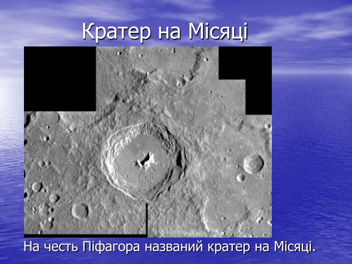 Кратер на Місяці
