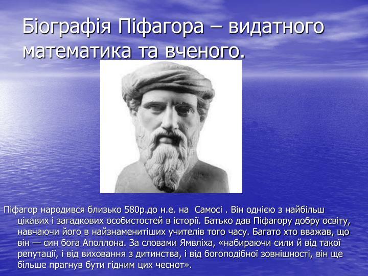 Біографія Піфагора – видатного математика та вченого.