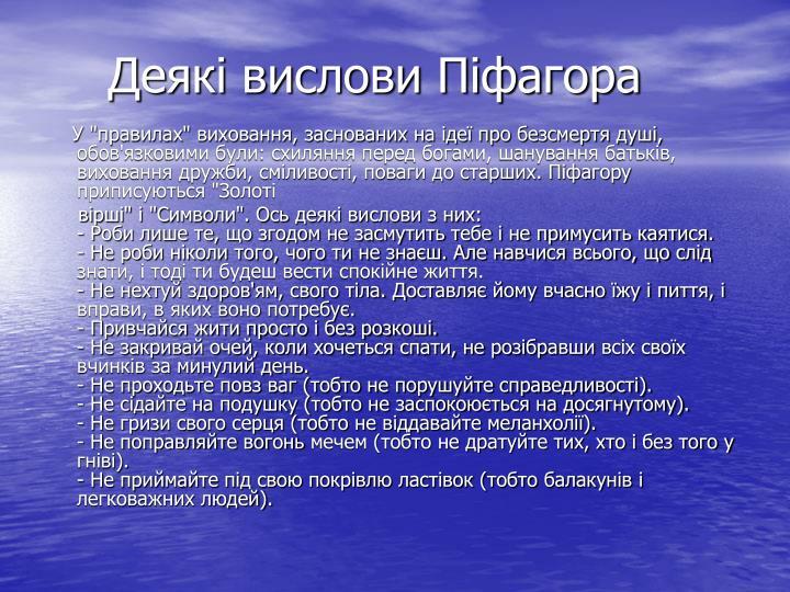 Деякі вислови Піфагора