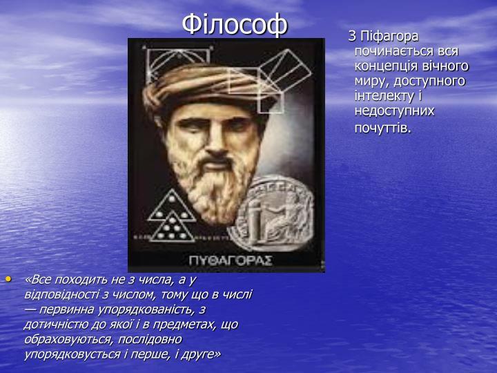 Філософ