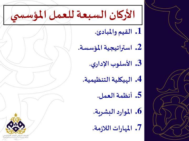 الأركان السبعة للعمل المؤسسي