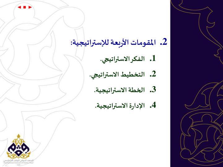 المقومات الأربعة للإستراتيجية: