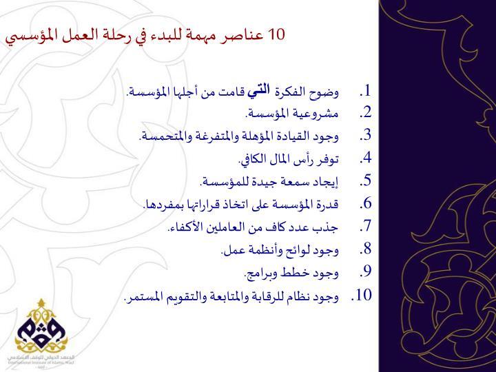 10 عناصر مهمة للبدء في رحلة العمل المؤسسي