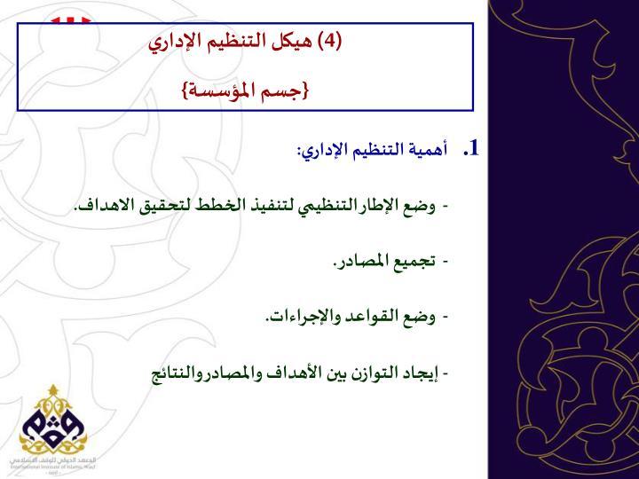 (4) هيكل التنظيم الإداري