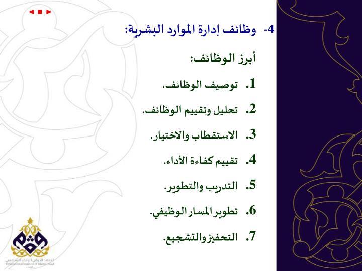 4-وظائف إدارة الموارد البشرية:
