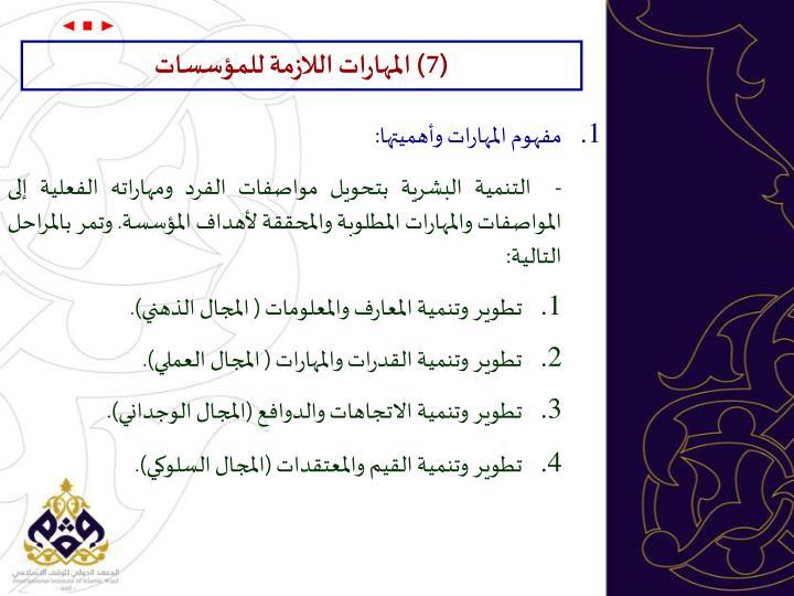 (7) المهارات اللازمة للمؤسسات