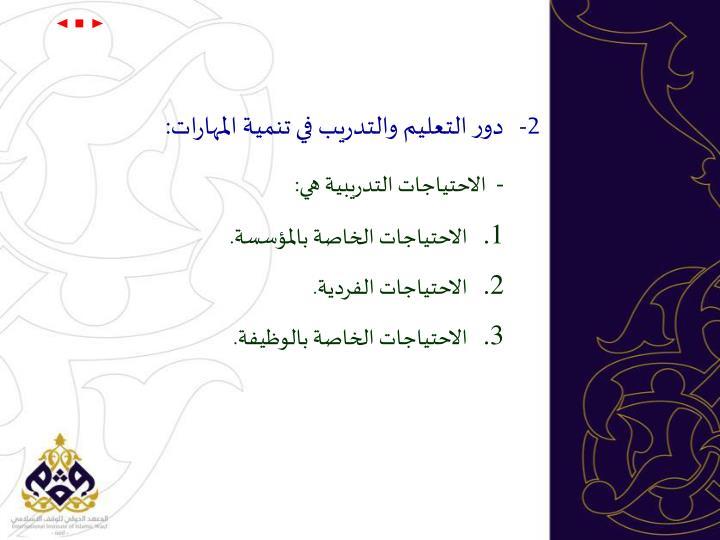 2-دور التعليم والتدريب في تنمية المهارات: