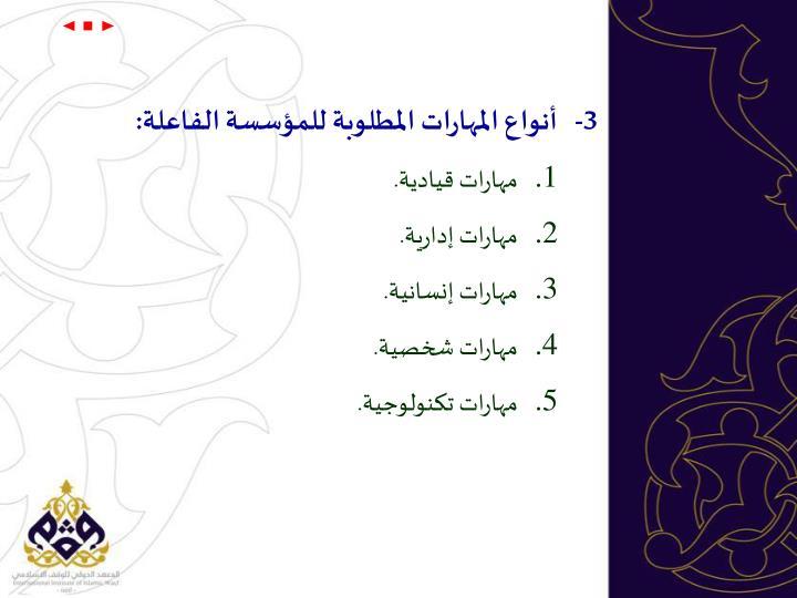 3-أنواع المهارات المطلوبة للمؤسسة الفاعلة: