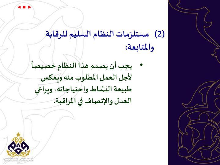 (2)   مستلزمات النظام السليم للرقابة والمتابعة: