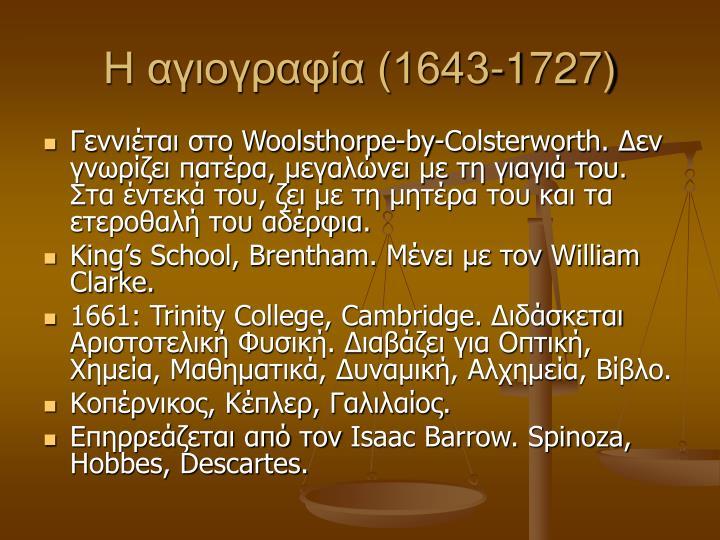Η αγιογραφία (1643-1727)