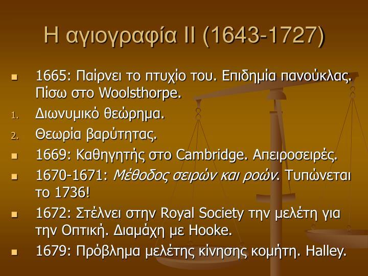 Η αγιογραφία ΙΙ (1643-1727)