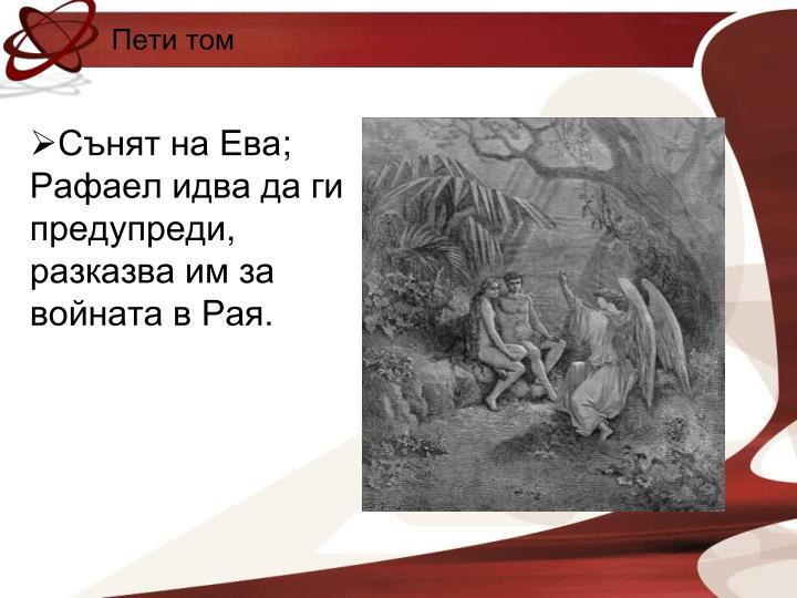 Пети том