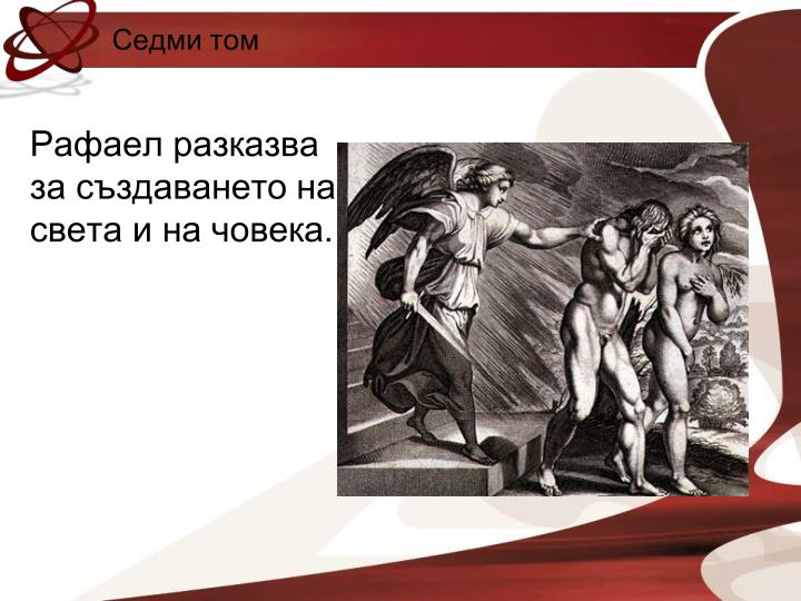 Седми том