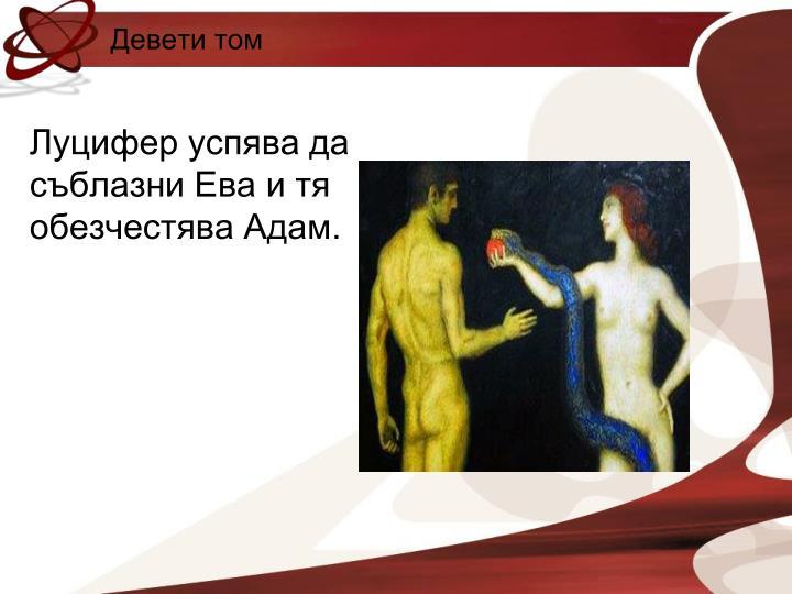 Девети том
