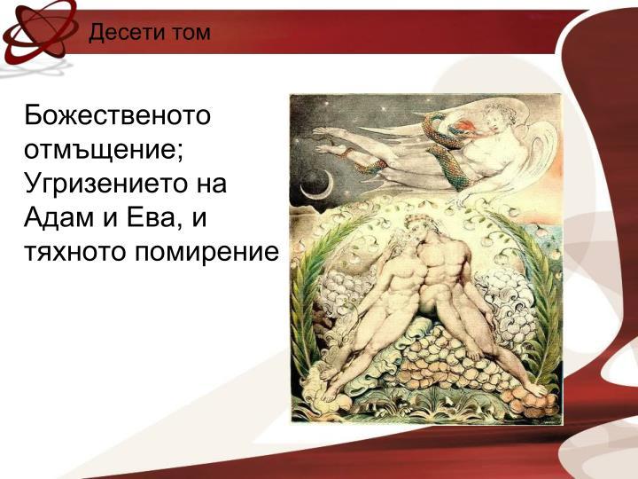 Десети том